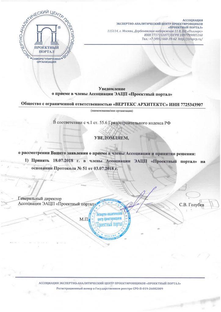 http://sroprp.ru/reestr/?member=7725343907